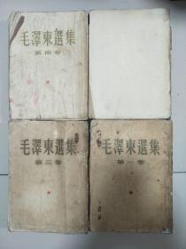 毛泽东选集.一版一印.处理180元.内容完整.第三卷缺封面