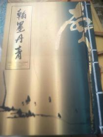 《翰墨丹青:中国历代书画大师作品典藏册(邮票·纪念章)》收入郑板桥、齐白石、何香凝、徐悲鸿、傅抱石、李可染、黄永玉、韩美林的画作邮票   实物拍摄