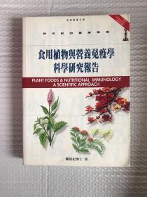 食用植物与营养免疫学科学研究报告