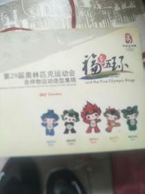 第29届奥林匹克运动会吉祥物运动造型集锦邮票珍藏册