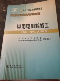 常用电机检修工(高级\技师\高级技师专用于国家职业技能鉴定)/国家职业资格培训教程