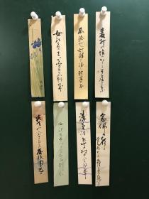 日本回流字画色纸卡纸小画片8张组2号