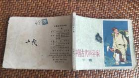 连环画《中国古代科学家》下集