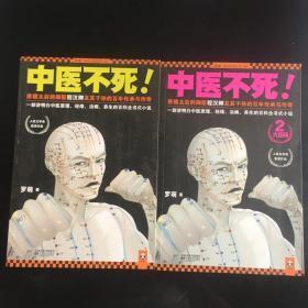 正版现货 《中医不死》《中医不死 2 大结局》(讲明白中医原理、经络、治病、养生的百科全书式小说)两本合售