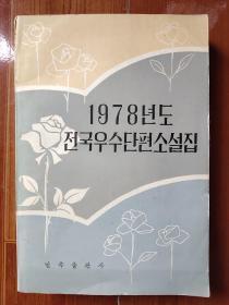 1978年全国优秀短篇小说集:朝鲜文