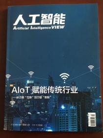 人工智能杂志