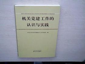 机关党建工作的认识与实践(库存未阅)