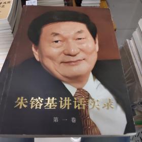 朱镕基讲话实录 第一二四卷