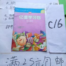 亿童学习包4-7