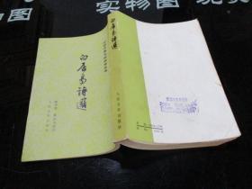 白居易诗选 -中国古典文学读本丛书  货号46-2