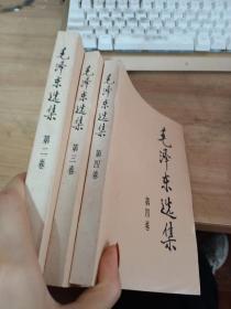 毛泽东选集第2 3 4 卷