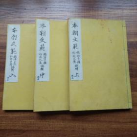 线装古籍   和刻本   《本朝文范》 上中下3册全 古代日本文学精选集    明治15年(1882年) 行草精写刻  字体优美流畅   品佳