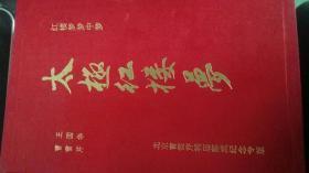 太极红楼梦(北京曹雪芹祠庙落成纪念专版)16开布面精装