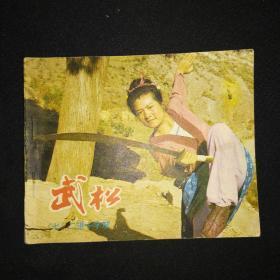 电视剧连环画:武松(七)二进十字坡