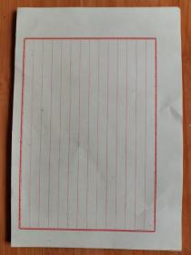 清末民国 红格双面信笺纸 16开  30张 全品