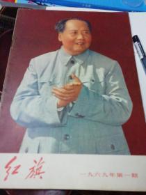 红旗杂志(1969年第一期)