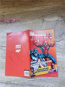 蜘蛛侠 11【封面贴纸】