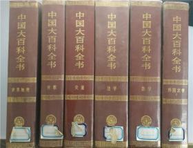 中国大百科全书如图 六册合售
