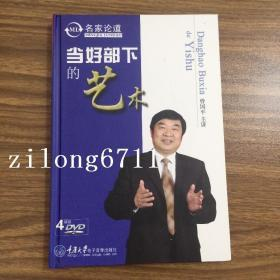 当好部下的艺术4碟装精 重庆大学电子音像出版社 9787889081603