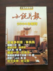 小说月报 2004年增刊