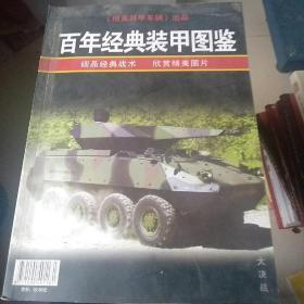 百年经典装甲图鉴