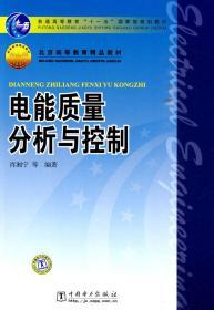 电能质量分析与控制 肖湘宁 中国电力出版社 9787508398051