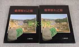 《翡翠原石之旅》16开附函套精装本初版,珍本