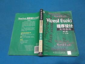 Visual Basic程序设计实用教程(第二版)