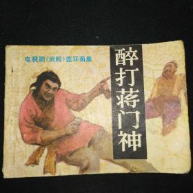 电视剧《武松》连环画集——《醉打蒋门神》