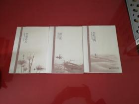 西行书简,平屋杂文,泪与笑(大家书斋系列三种,2012年1版1印,带有可拆卸透明书皮)