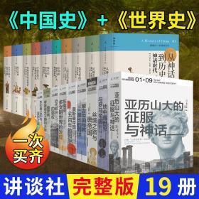 讲谈社兴亡的世界史 首辑九卷 讲谈社中国的历史 10册 日本史书籍