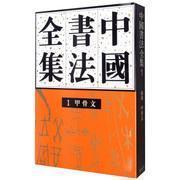 全新正版正版  中国书法全集1/商周 甲骨文 荣宝斋出版社