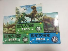 恐龙大探索(美绘注音版 )3册