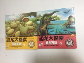 恐龙大探索(美绘注音版)2册