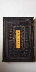 《绘图物语金瓶梅》,,昭和二十三年
