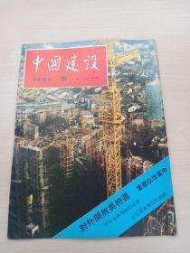 中国建设1984.9