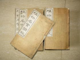 清道光刻本《植物名实图考》图考原装6册、长编原装18册