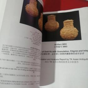 御用游龙纹金器组—东汉第一位帝王的珍宝(公元49年)多图
