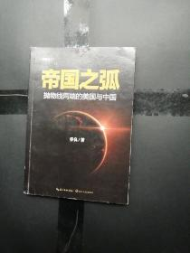 帝国之弧:抛物线两端的美国与中国