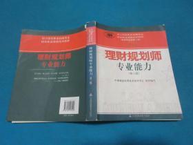 国家职业资格培训教程国家职业资格2级:理财规划师专业能力  (第三版)