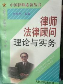 律师法律顾问理论与实务