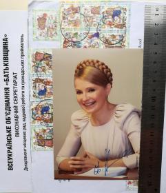 乌克兰铁娘子、石油女皇、天然气公主、美女总理、乌克兰历史上第一位女总理、政府首脑、2次出任乌克兰总理(2005和2007-2010)、前副总理(1999-2001)、创立乌克兰统一能源公司、垄断乌克兰天然气供应、身家超过百亿、尤利娅·季莫申科(Yulia Tymoshenko)、亲笔签名、官方精美照片1张(珍贵、罕见)