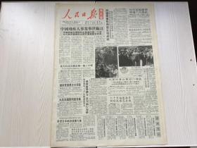 人民日报 海外版1990年10月22日(中国残疾人事业举世瞩目)8版,2张