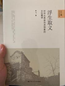 浮生取义 : 对华北某县自杀现象的文化解读