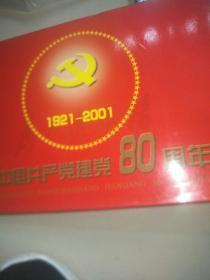 1921-2001中国共产党建党80周年  (内含两枚小型张)