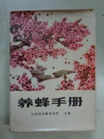 养蜂手册 (江西省养蜂研究所)