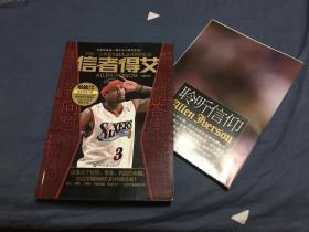 NBA钻篮篮球杂志,信者得艾,艾佛森封面,附海报
