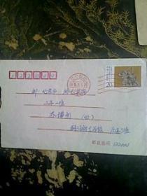 信封----万国邮政联盟成立一百二十五周年邮票