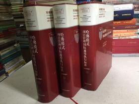哈佛模式 项目管理国际通用执行标准 亚洲版(三册合售).