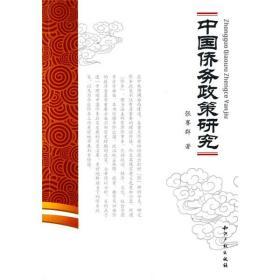 中国侨务政策研究